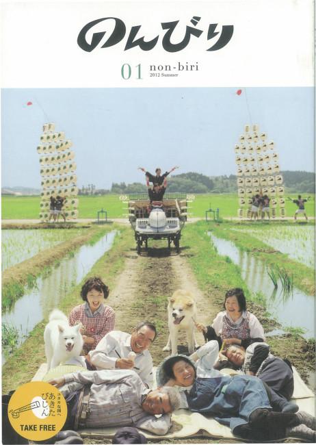 「秋田からニッポンのびじょんを考える」フリーマガジン