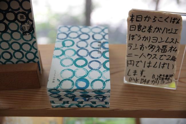 利用者が毎日手書きする、パン工房「カリヨン」の看板の文章を集めた『カリヨン黒板日誌』(パルコ出版)