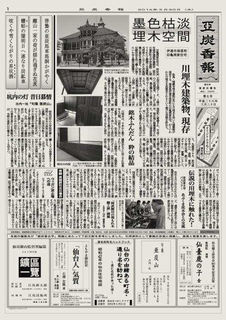(上)プロジェクトの一環として、坑道の調査もおこなった(下)『亜炭香報』7号の裏面には、仙台市民に呼びかけ「亜炭・埋木・穴」をお題にした句に絵をつけた歌留多を掲載