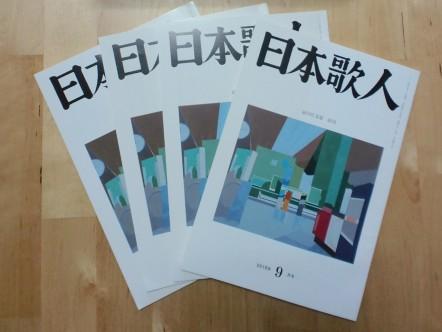 日本歌人の結社誌