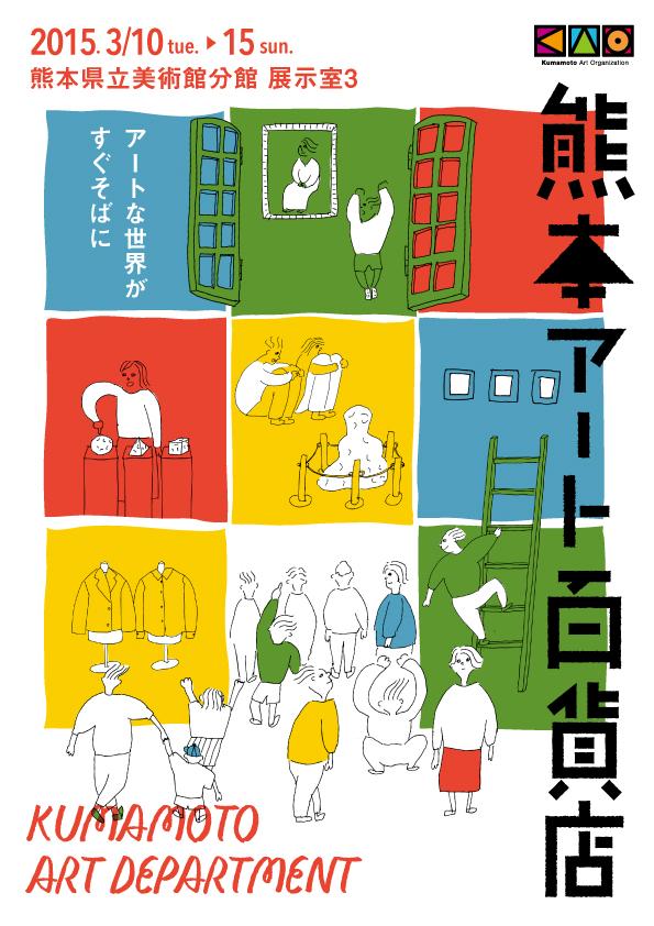 13熊本アート百貨店フライヤー表