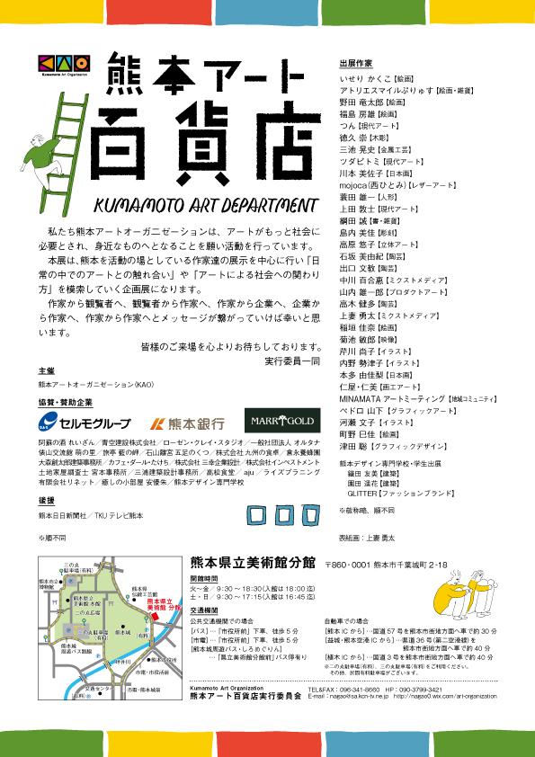 企画・運営に携わった『熊本アート百貨店』。フライヤーも上妻さんが制作した。