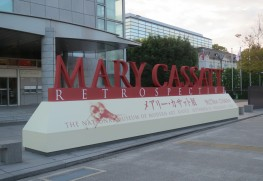 メアリー・カサット展を見て