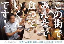 """「Chietsuku Project」の代表的な活動のひとつ「知恵つく講座」。全国で「街の力」となっている人をゲストスピーカーに迎え、「久留米で、みんなで、食っていくんです。」をコンセプトに""""知恵の共有""""を図っています。"""