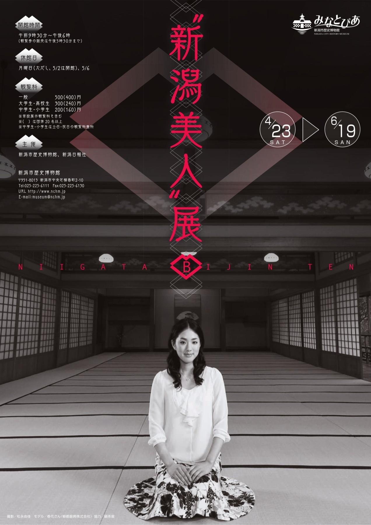 「新潟美人展」(2011年)のポスター(上)とチラシ(下)。現役の新潟芸妓をモデルに、お座敷姿と私服姿の2種類の広報を打った。
