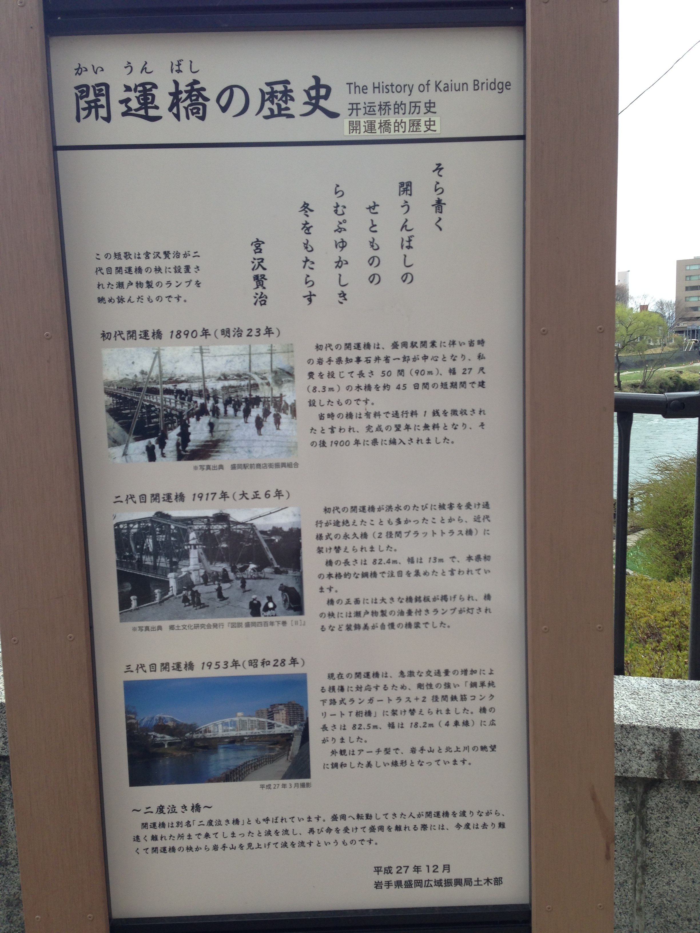 橋の北東のたもとに案内板が建っていました。賢治の短歌も書いてあります。