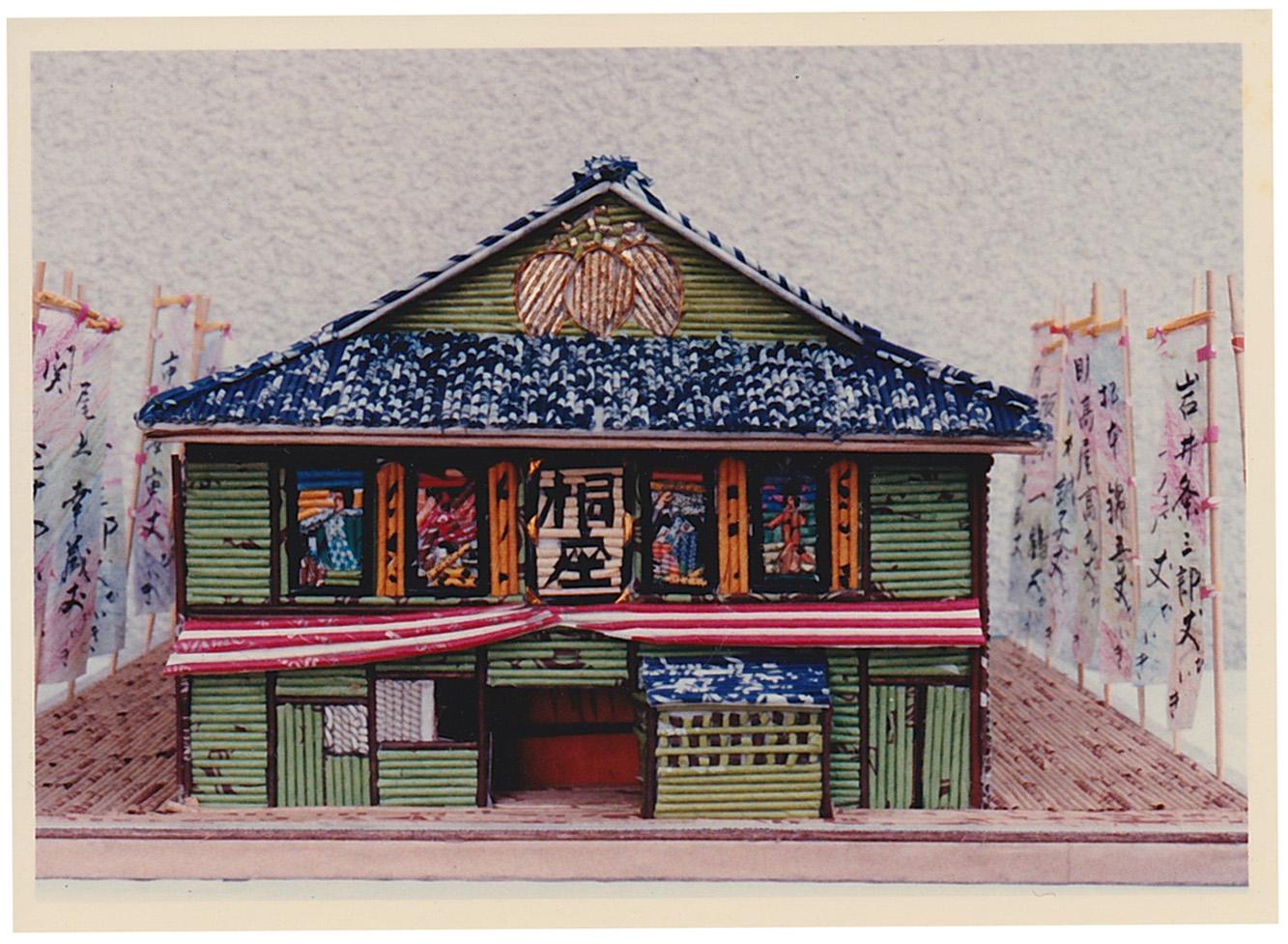 (cap)こより絵で復元された「小田原桐座」津田久紫翁作。 Photo:石井富之助