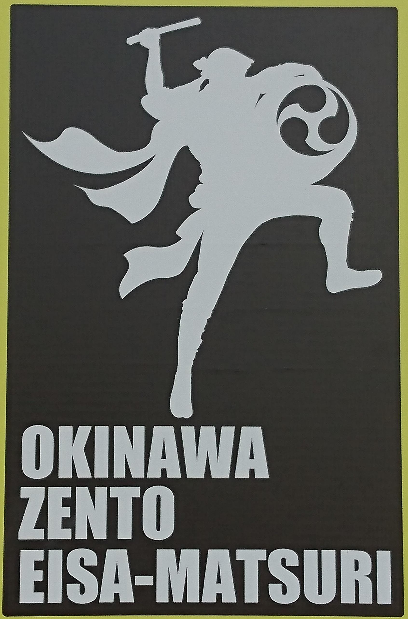 沖縄全島エイサーまつりロゴ