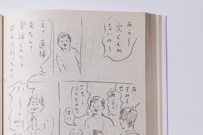 親戚の家に着いたとたん、関西弁の洪水が。関西ローカルのテレビ番組『ちちんぷいぷい』が出てくるところまで、関西に住んでいると、すべて「あるある」