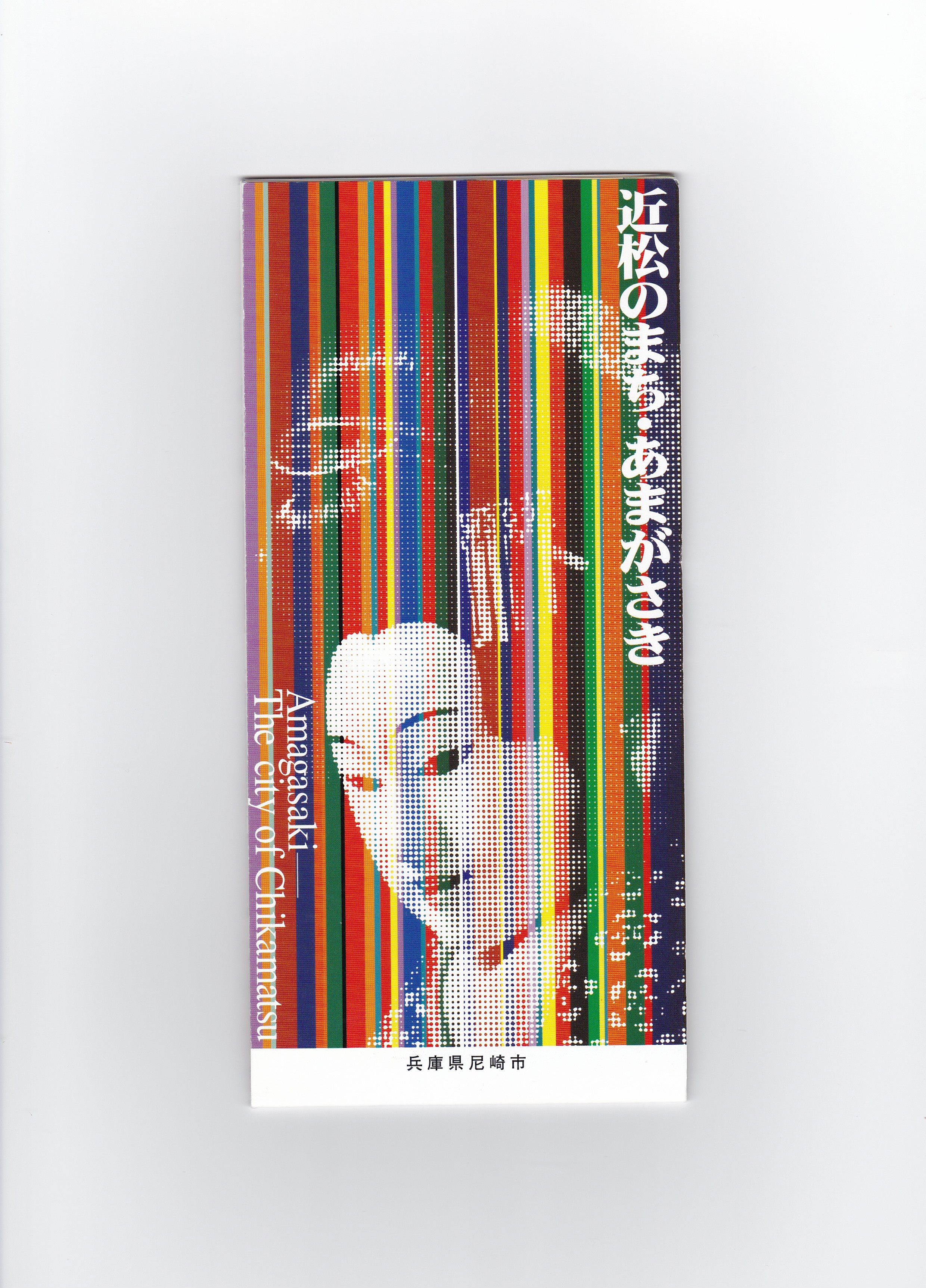 尼崎市発行の近松門左衛門を紹介しているパンフレット。