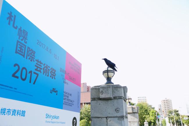 札幌市資料館へ。札幌国際芸術祭の「拠点」的な場所。ゲストディレクターの大友良英には、「拠点」よりも各地点を自由に飛び回るカラスのような存在が、よく似合う