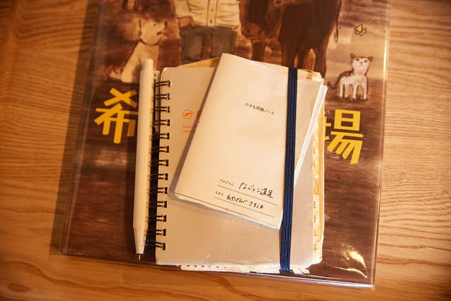 (3)受講者のノート。
