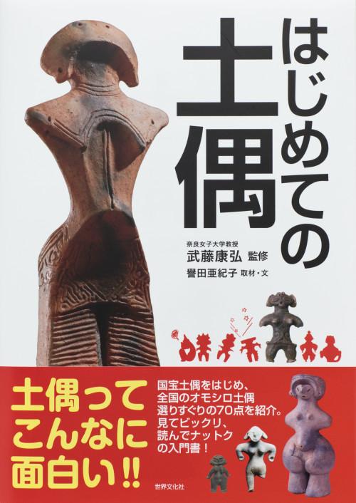 1冊目の著作となった『はじめての土偶』(2014年、世界文化社発行)。今でも一番思い入れの深い書籍だそう。
