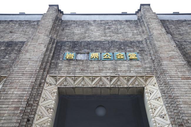 「モリブロ」のメイン会場、岩手県公会堂