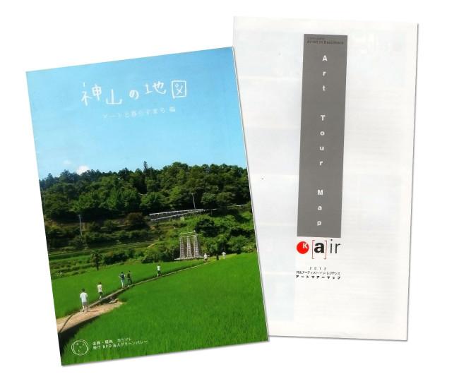 神山の地図とkairリーフレット