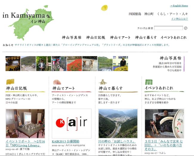 ウェブサイト「イン神山」トップページ