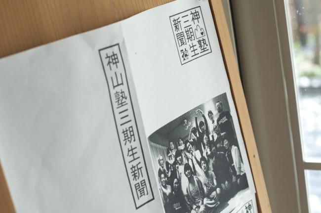 神山塾が発行している神山塾新聞。三期生の最終号ではメンバーの卒塾後の抱負などが書かれていた