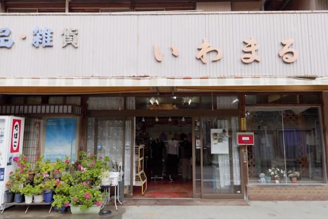 寄り合いの会場となる岩村洋品店。毎日のように誰かしらが集まってくる