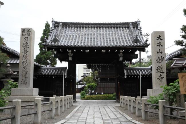 鎌倉時代に五条西洞院に創建、天正15(1587)年より現在地に建つ妙蓮寺(京都市上京区寺之内通堀川西入ル)