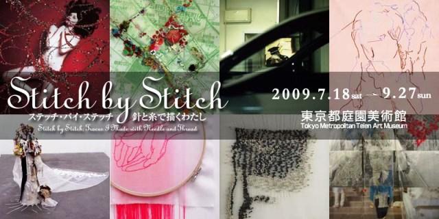 東京都庭園美術館で開催された「Stitch by Stitch 針と糸で描くわたし」展(2009年7月18日〜9月27日)。現代美術作家とともに、しょうぶ学園のヌイ・プロジェクトも参加した