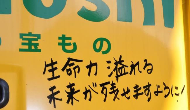 「共有の森ファンド」で購入した重機には、ファンドに投資したひとたちからの直筆メッセージが書き込まれている(写真提供:株式会社 西粟倉・森の学校)