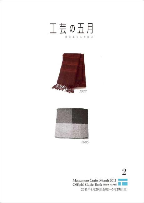 冊子『工芸の五月』は初めは地方誌『日和』と共同で.その後は毎回発行している
