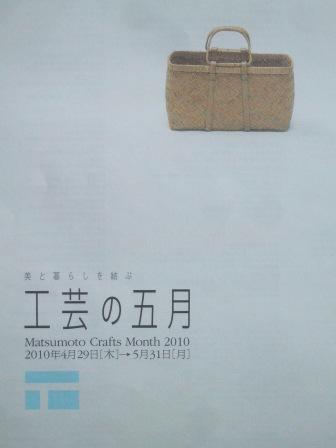 matsumoto-crafts2010