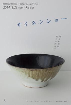 サイネンショーのビフォーアフター。窯で焼き、自然釉がかかったラーメン鉢の内側に漆を塗れば、見違えるすがたに(器は草月美術館所蔵) 撮影:小山真有(3、4点目)