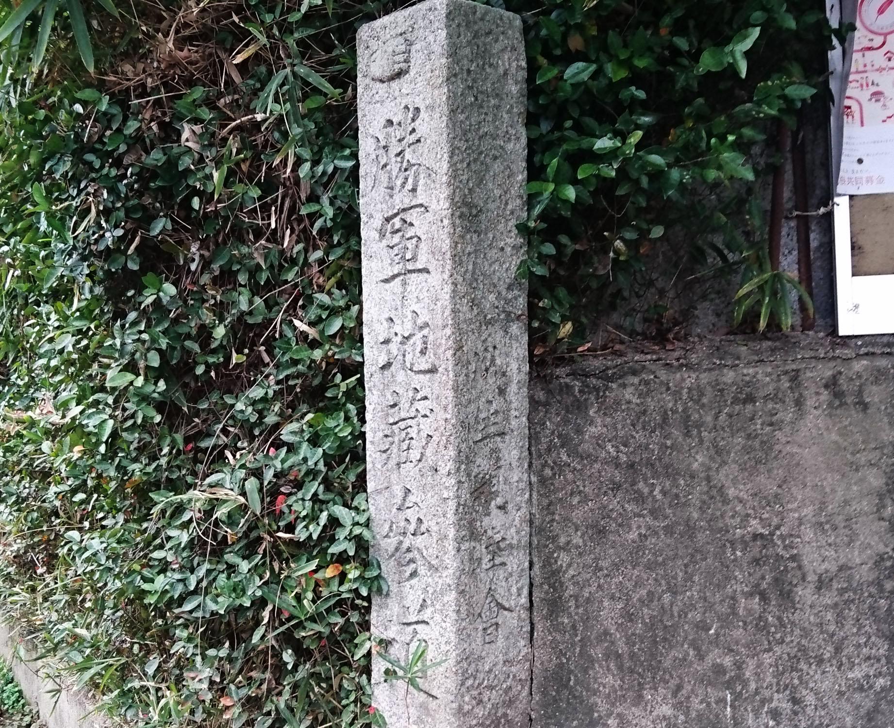 勝軍地蔵参道道標