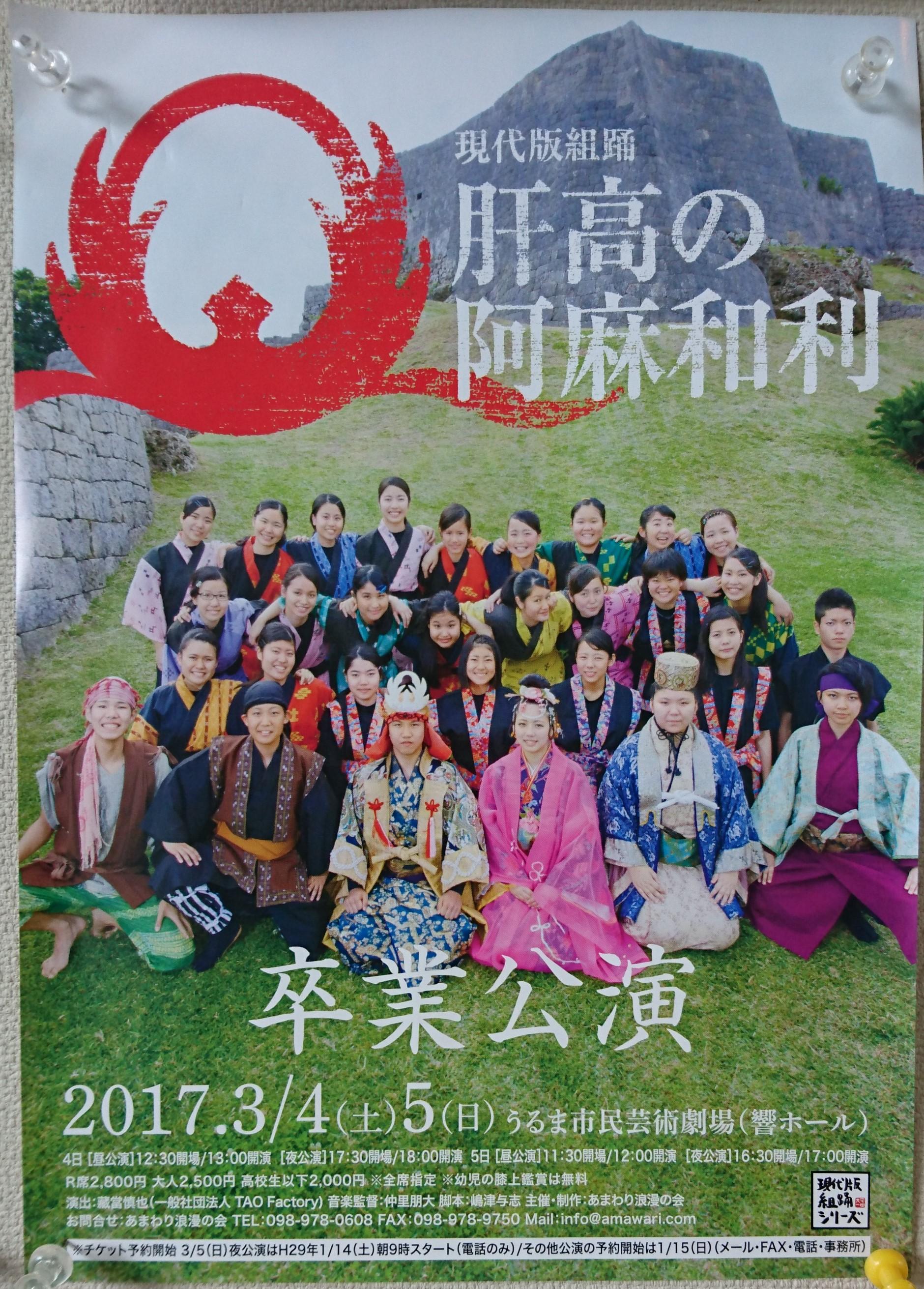 2017年3月卒業公演ポスター。
