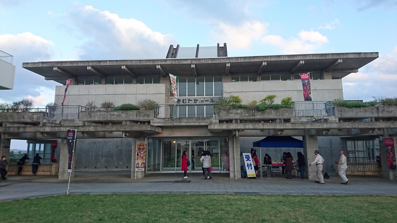 2016年12月公演の会場、「きむたかホール」。