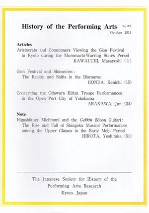研究の成果が掲載された学会誌『藝能史研究』の表表紙と裏表紙(目次)。