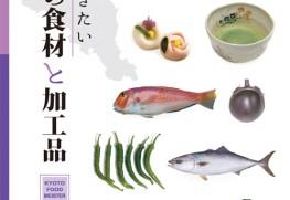 京都フードマイスター検定公式テキスト『知っておきたい京都の食材と加工品』。