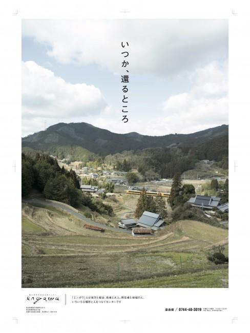 16_poster_ijyu_ol