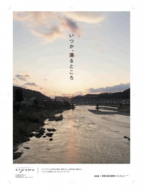 17_poster_ijyu_ol