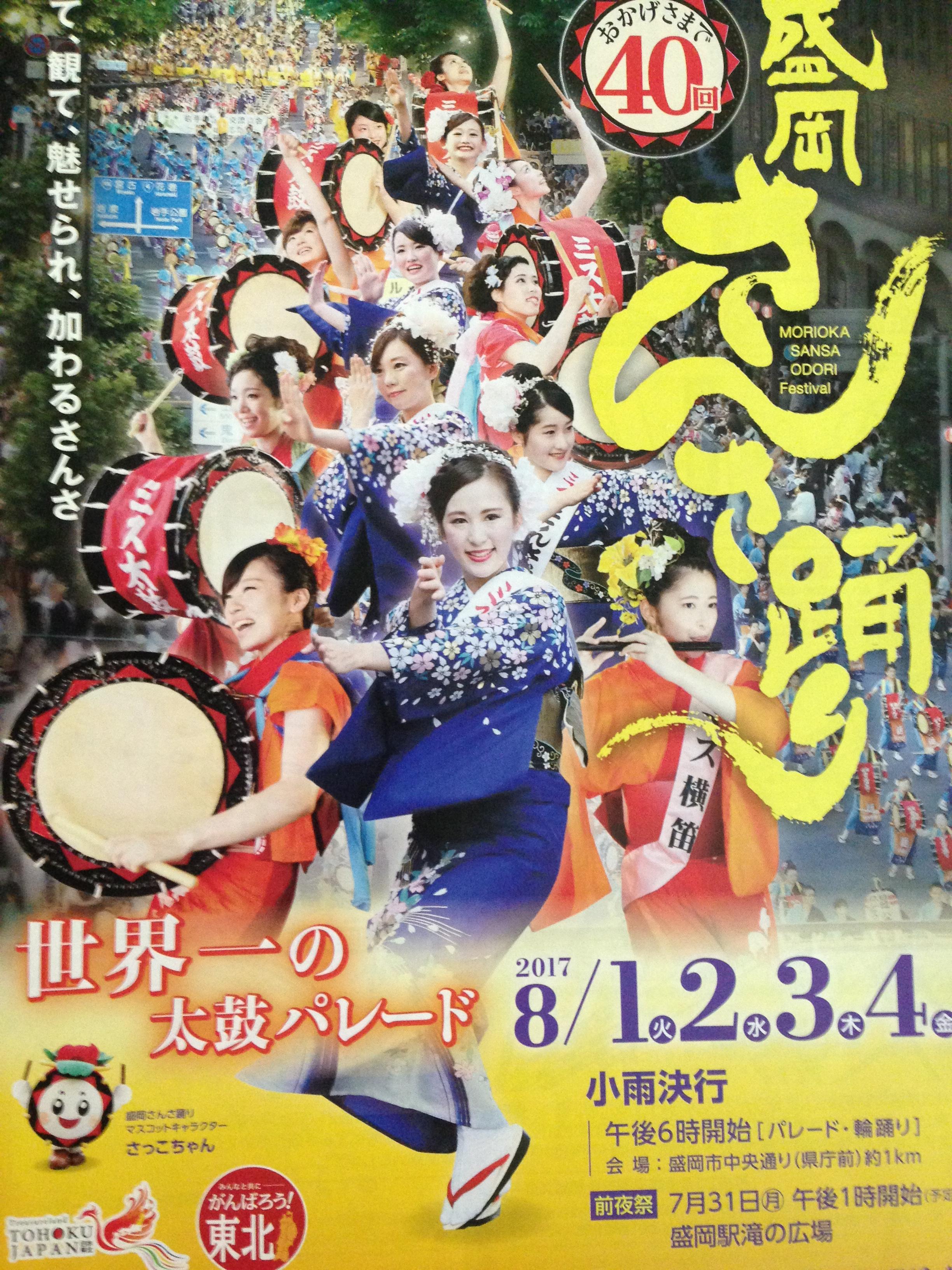 今年のさんさ踊りのパンフレット。市内全戸に市報と一緒に配布されます。