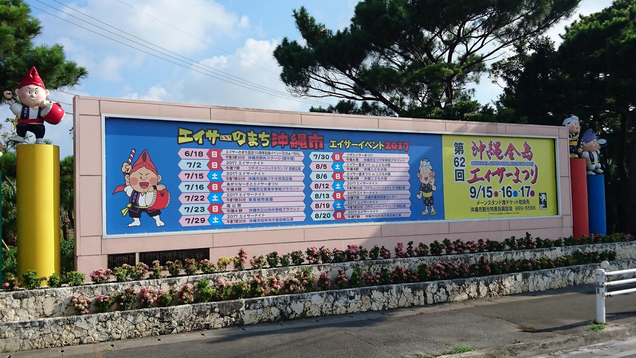 沖縄市のエイサー関連イベントの告知