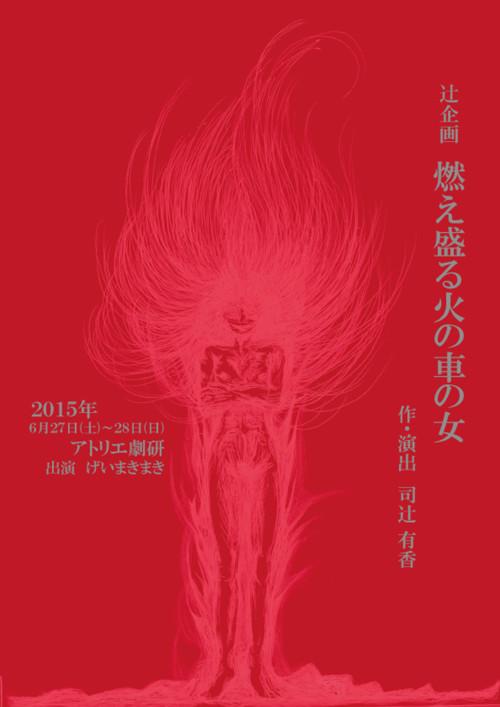 『燃え盛る火の車の女』チラシ 宣伝美術:楠 海緒