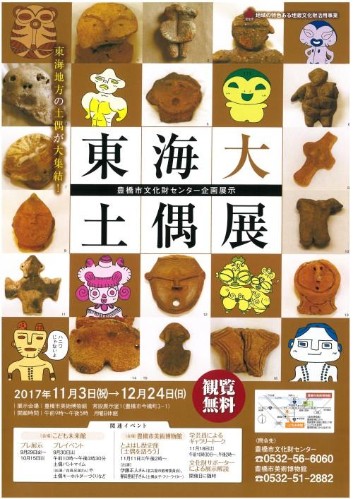 土偶展チラシ(表)