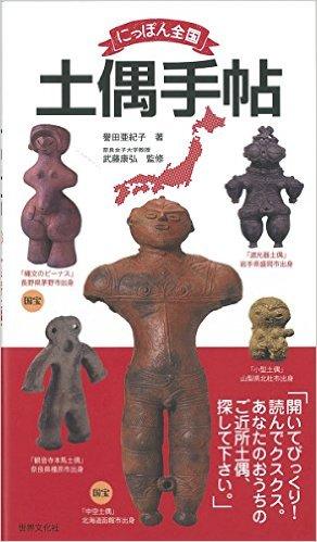 『にっぽん全国土偶手帖』(2015年、世界文化社)。この本が「家族団欒の際、話題になる」という読者もいるという。