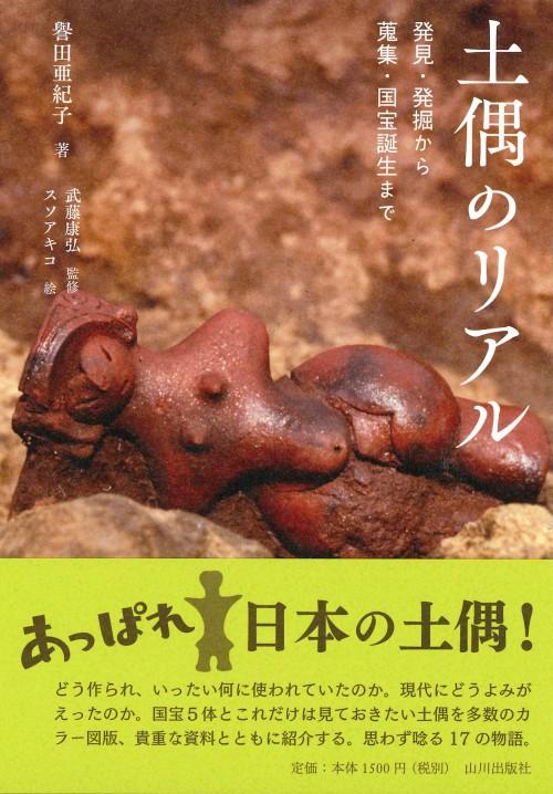 『土偶界へようこそ――縄文の美の宇宙』『土偶のリアル――発見・発掘から蒐集・国宝誕生まで』(ともに2017年、山川出版社)。初めて土偶について知るひとから、すでに譽田さんの読者にも毎度発見のある内容だ。