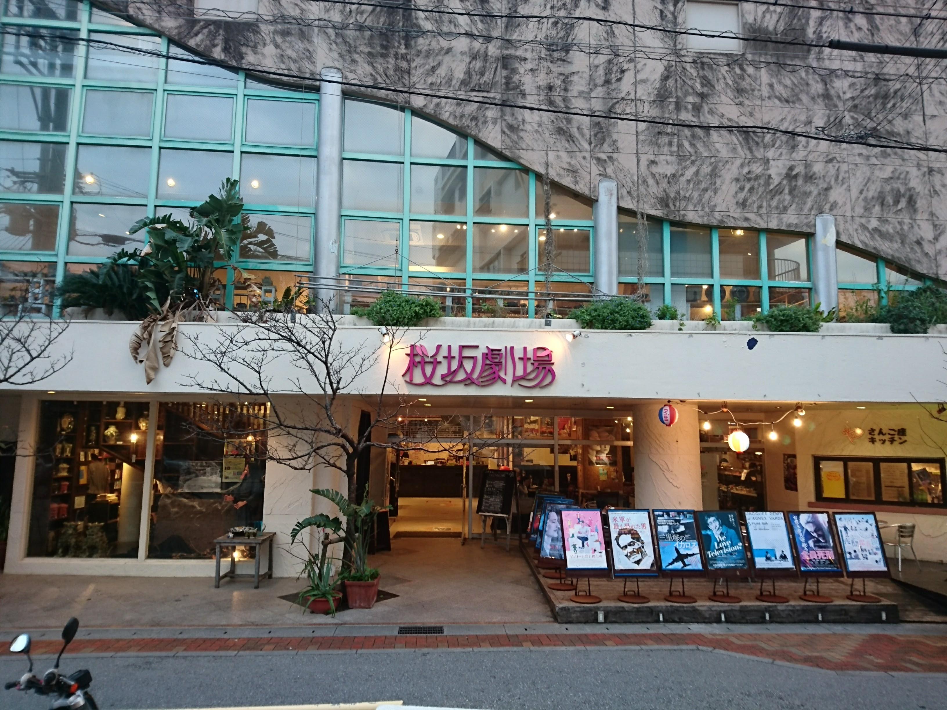 桜坂劇場全景。