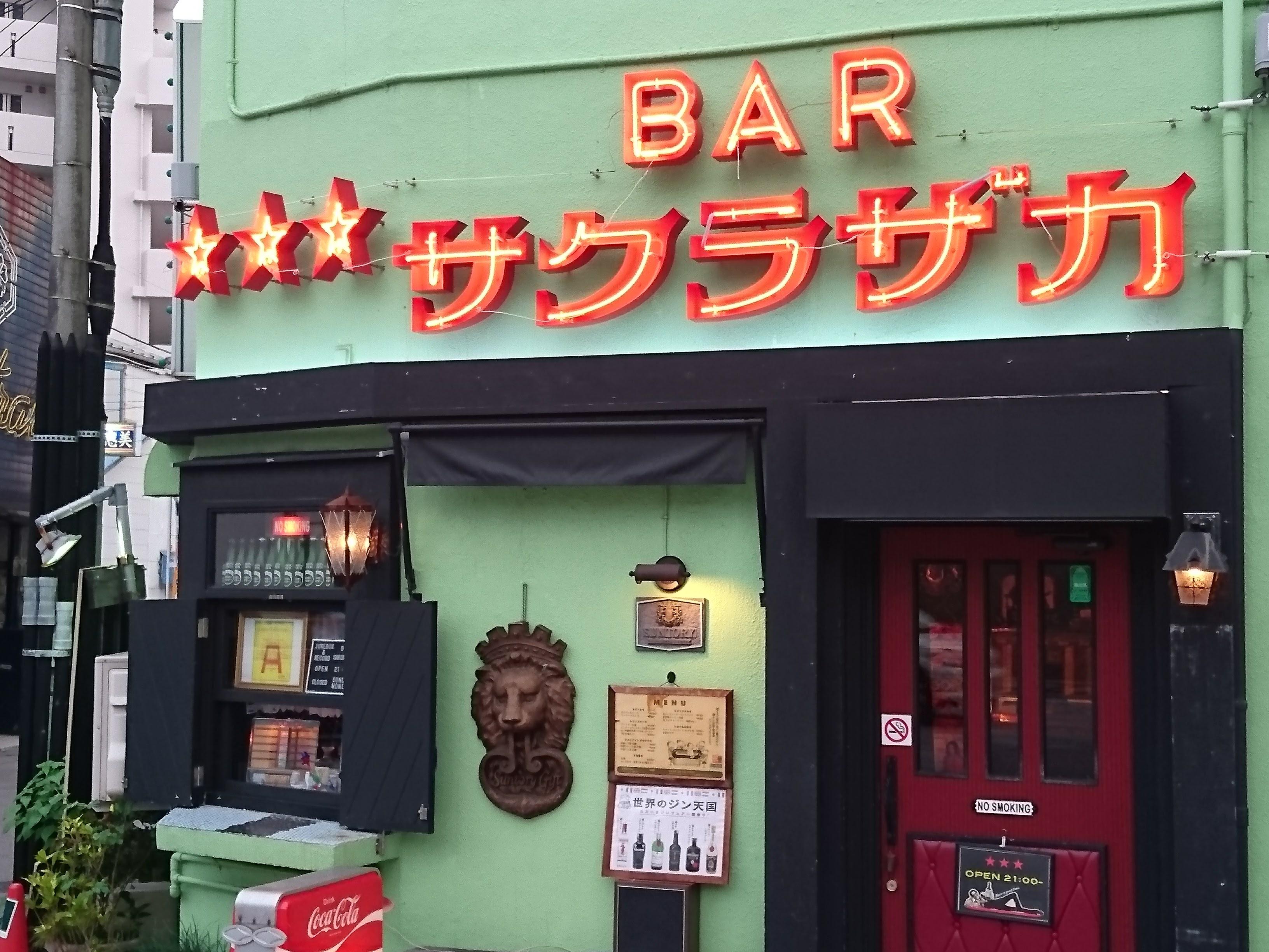 桜坂界隈の飲食店。