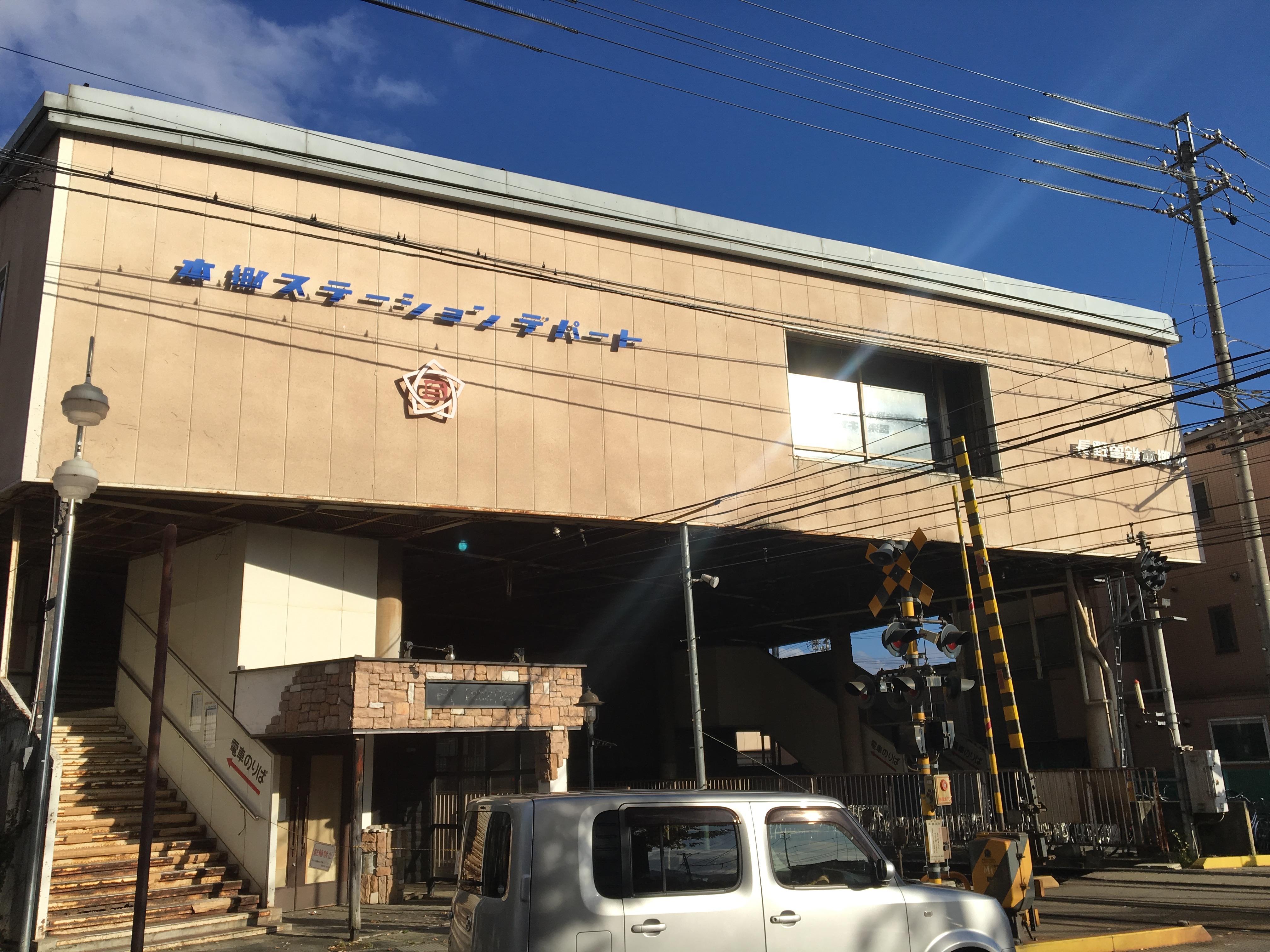 本郷駅にある本郷ステーションデパート。2017年現在、テナントはほとんど入っていません。