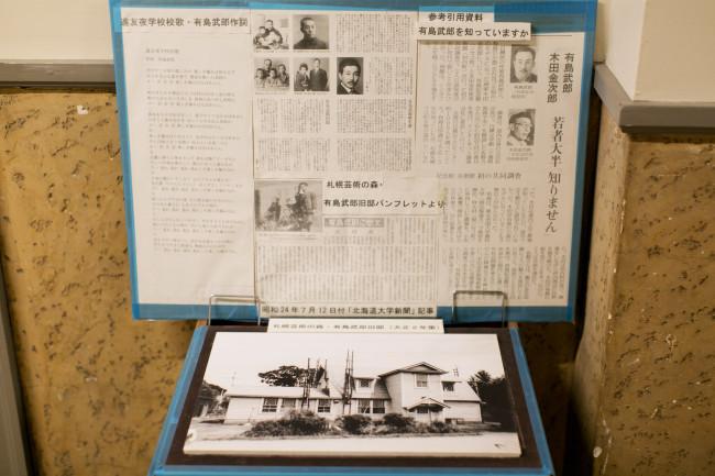 有島武郎&木田金次郎とも再会。新聞記事には、木田は「道外では9割以上に認知されていなかった」とある。わたしも、この札幌国際芸術祭2017を見に来て初めて彼の絵を知った。木田は札幌国際芸術祭2017の参加アーティストではなかったが、次回ぜひ参加してほしい