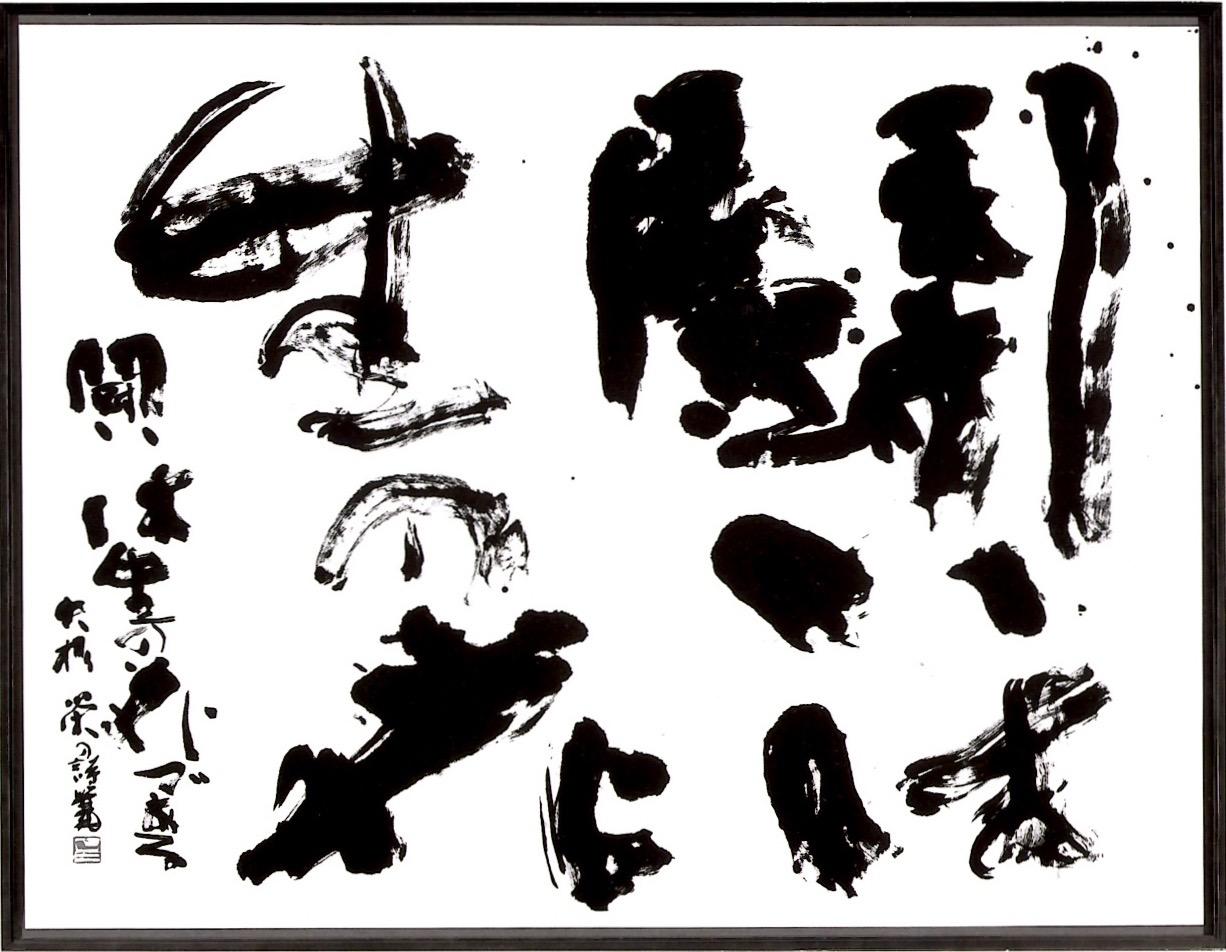 「篝チック」と呼ばれる独自の言葉の選び方。意味を生かすように、力強さを意識して書かれている。 第53回(2017)創玄展にて、準大賞(近代詩)を受賞した《闘いは生の花である》。