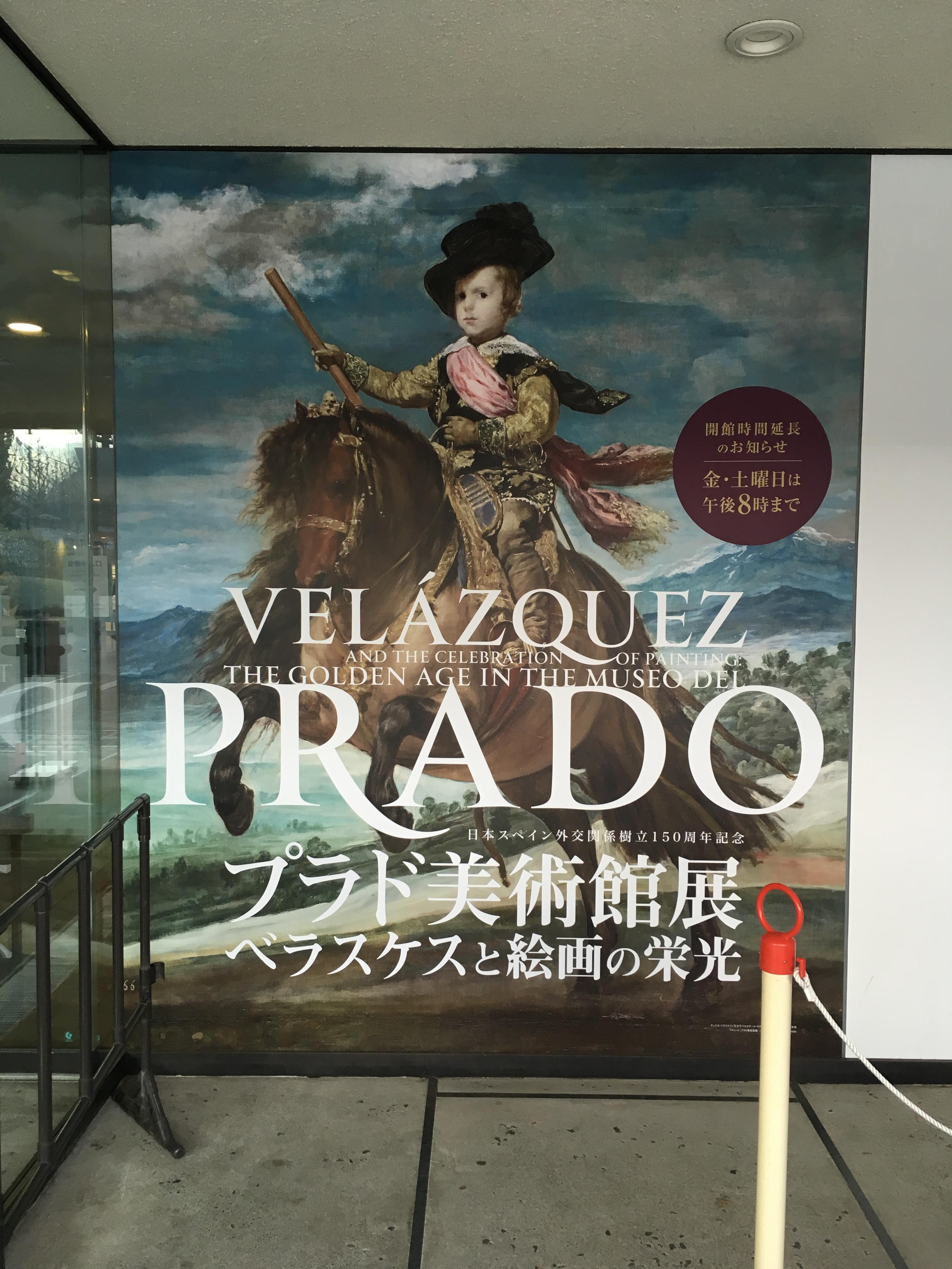 ベラスケス:プラド美術館展を見て