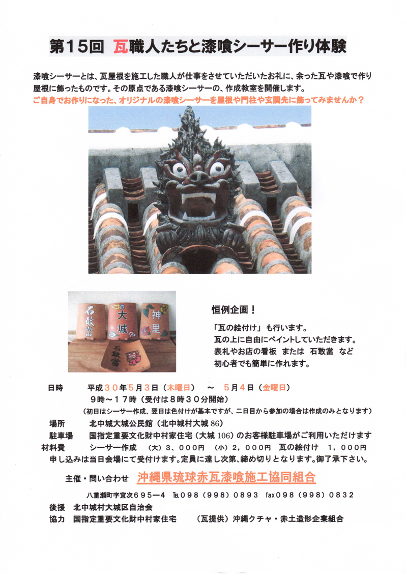 「瓦職人たちと漆喰シーサー作り体験」のポスター