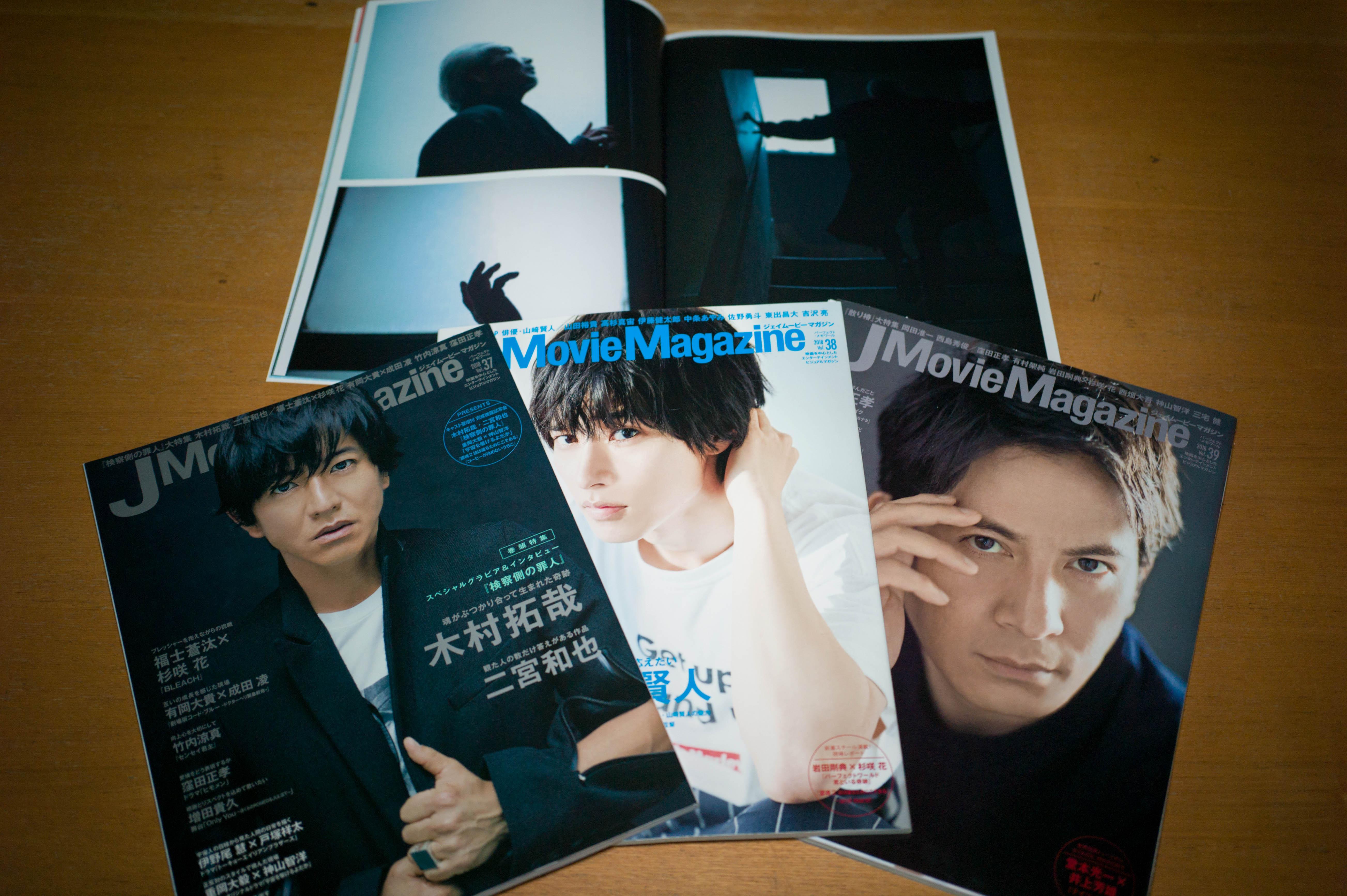 小林さんが創刊から企画・編集している『J Movie Magazine』(リイド社)