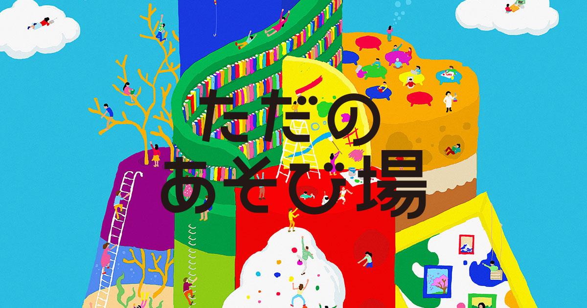 ただのあそび場についてはこちらからhttp://tadanoasobiba.jp